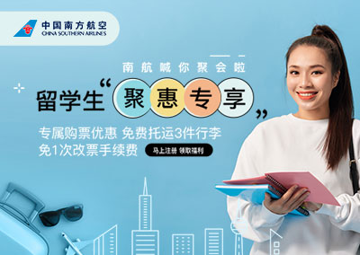 China Southen Airlines Student Promotion